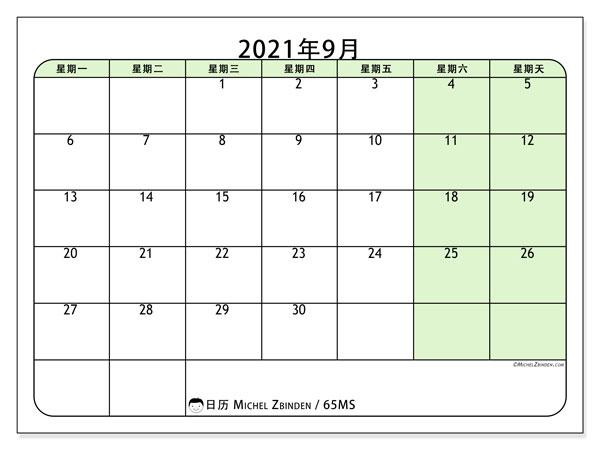 日历2021年9月, 65MS. 免费打印计划.