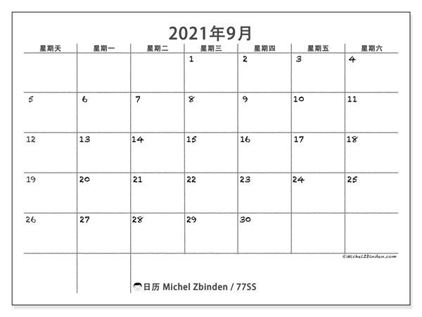 日历2021年9月, 77SS. 免费打印计划.