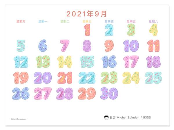 日历2021年9月, 83SS. 免费日历打印.